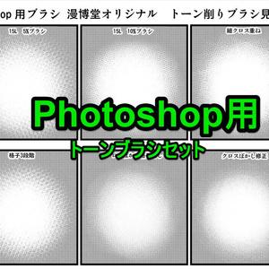 【Photoshop用】トーン削りブラシ【12種類全てセット】