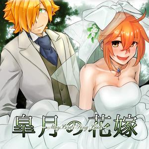 皐月の花嫁
