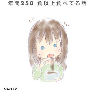 同じカップ焼きそばを年間250食以上食べてる話 お試し版 @shop_0761