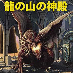 龍の山の神殿(ゲームブック)