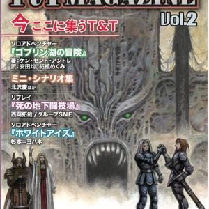 トンネル・ザ・トロール・マガジン vol.2