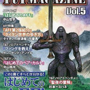 トンネル・ザ・トロール・マガジン vol.5