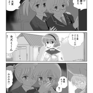 兎忍・真咲伝〜巻之壱 総集版
