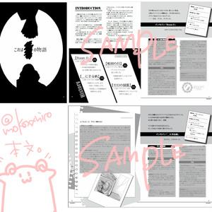 【C91】インセインシナリオ集 「System:0」 DL販売