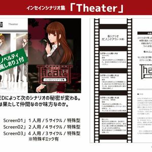 【C93新刊】 インセインシナリオ集「Theater」データ版