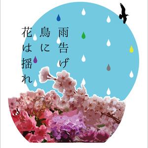 雨告げ鳥に花は揺れ