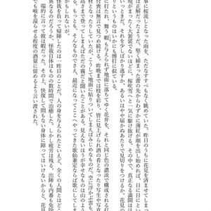 アイアム -とある本丸の宗三左文字にまつわる4つの断章-