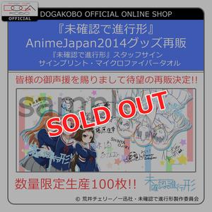 『未確認で進行形』スタッフ サインプリント・マイクロファイバータオル AnimeJapan 2014販売商品