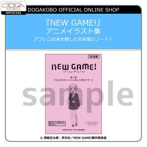 『NEW GAME!』台本風ノート