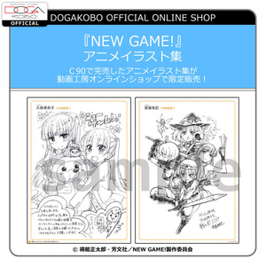 『NEW GAME!』アニメイラスト集