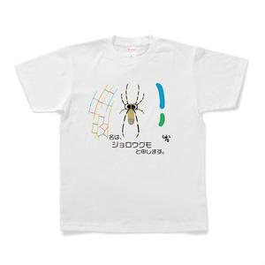 名は、ジョロウグモと申します。のTシャツ