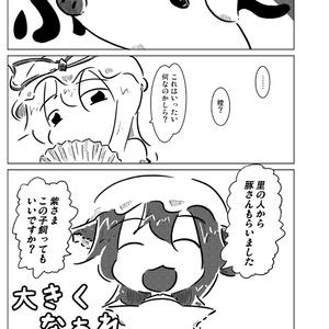 東方御伽噺 ~ネーム交換合同~