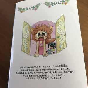 【初版】ウィンドリープ1巻+旧グッズランダムセット