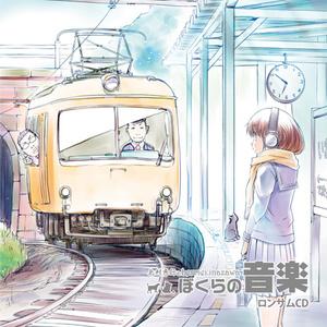 島村秀行とbermei.inazawa ぼくらの音楽 ロンサムCD