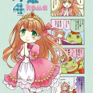 【ALLフルカラー】ウチ姫4コマ