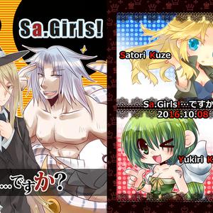 Sa.girls!…ですか?