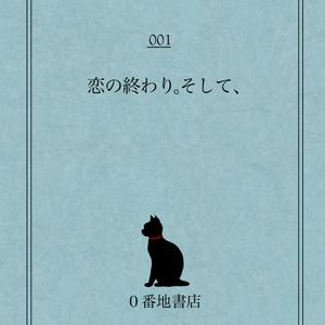 ドラマCD「恋の終わり。そして、」(DL版)
