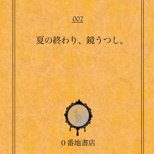 公開中 ドラマCD「夏の終わり、鏡うつし。」(DL版)