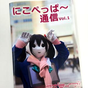 にこぺっぱー通信 Vol.1