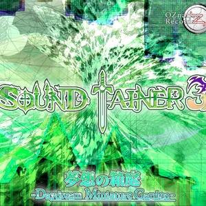SOUNDTAINER III & 夢想の箱庭-Daydream Miniature Garden- 【次世代音楽ゲームシステム第三弾】