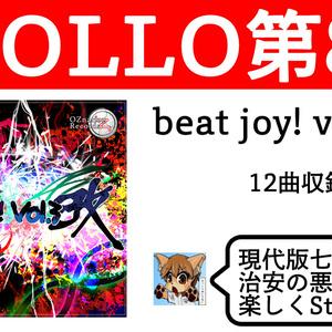 beat joy! vol.3改【楽曲バトルコンピ】
