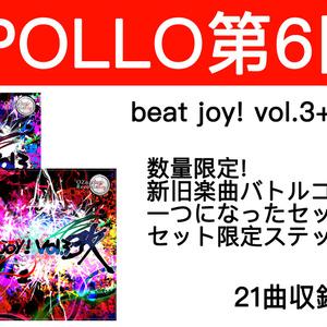 beat joy! vol.3+改セット【楽曲バトルコンピセット】
