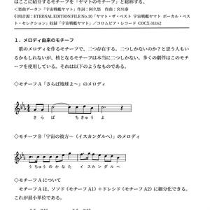 魂の変奏曲
