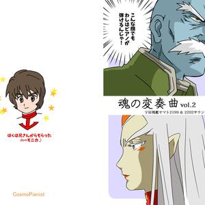 魂の変奏曲 vol.2
