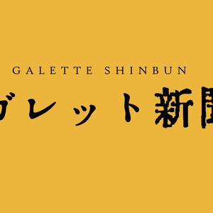 ガレットNo.4(初版特典付)