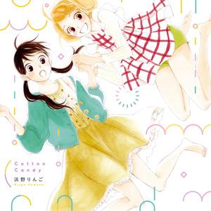 Cotton Candy【浜野りんご】BOOTH特典付