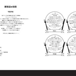 インセイン【喫茶店の攻防】デジタルデータ