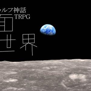 CoCシナリオ【月面世界】
