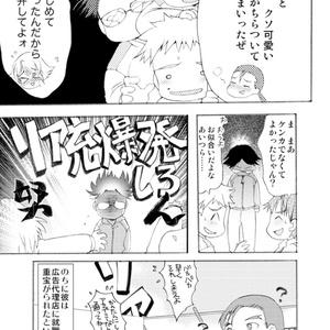 オリヅメ!〜あまくち〜