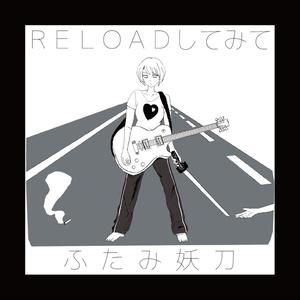 RELOADしてみて(CD版/DL版)