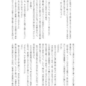 記憶の中のミラージュⅠ~Ⅲ-Final Edition-