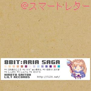 8BIT:ARIA SAGA【スマートレター】