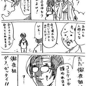 戦国コミケ原書2