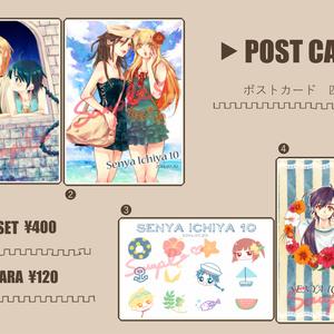 マギ/夏ポストカード