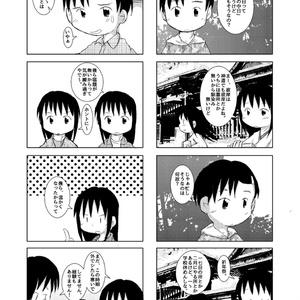 魔法少女えんび~なえんび~の(3)