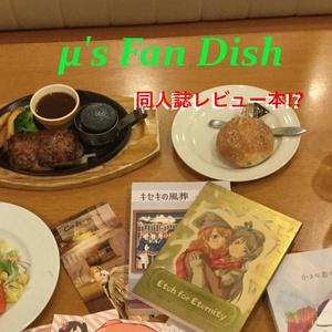 µ's Fan Dish