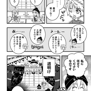 【初版特典・缶バッジ(白)】 ろくめぐ通信(2) 2017.秋号