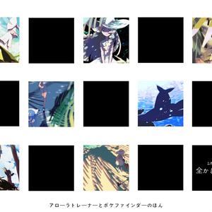 イラストブック(ポケモンSM)