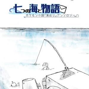 七つの海と物語