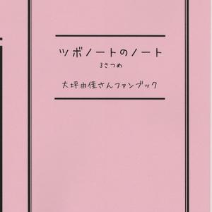 ツボノートのノート 3さつめ(書籍版)