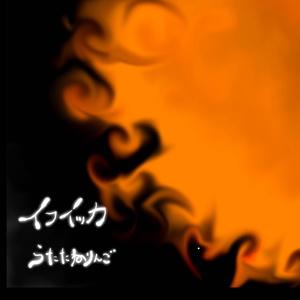 イフイッカ (DL版/歌詞カードつき)