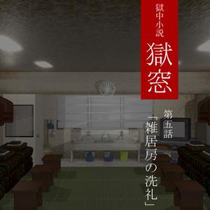 獄中小説『獄窓』第5話~雑居房の洗礼~