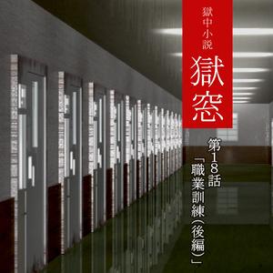 獄中小説『獄窓』第18話 「職業訓練・後編」