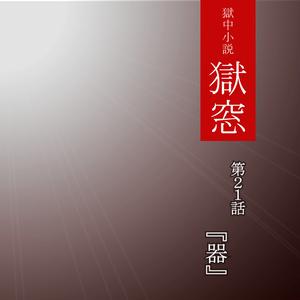 獄中小説『獄窓』第21話 「器」