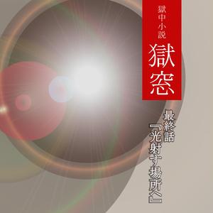 獄中小説『獄窓』最終話「光射す場所へ」
