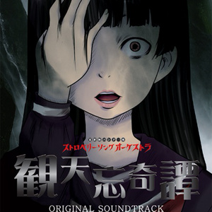 観天忘奇譚 ORIGINAL SOUNDTRACK